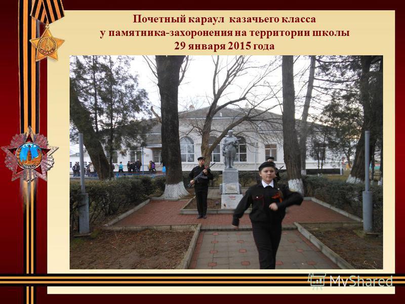 Почетный караул казачьего класса у памятника-захоронения на территории школы 29 января 2015 года