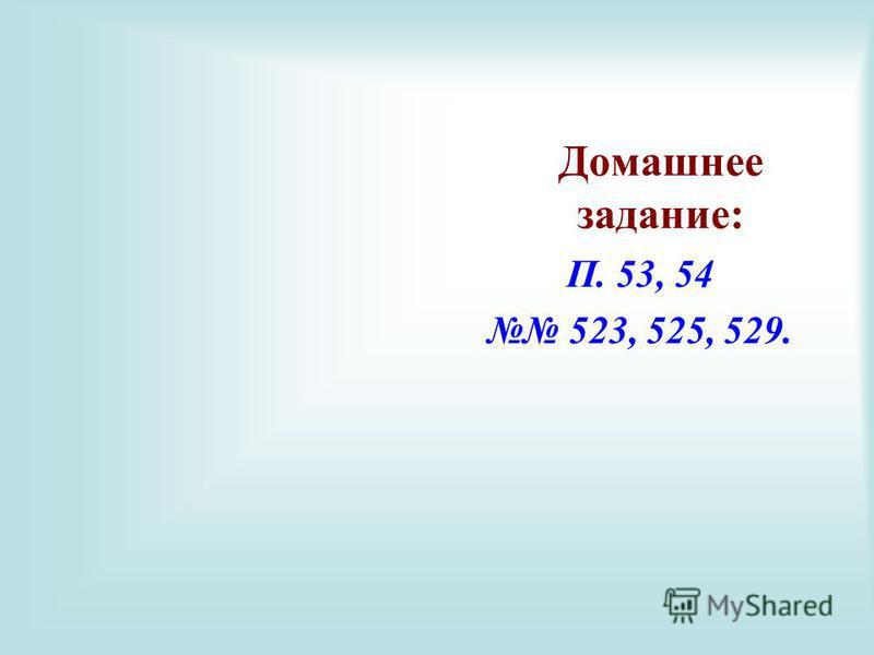 Домашнее задание: П. 53, 54 523, 525, 529.