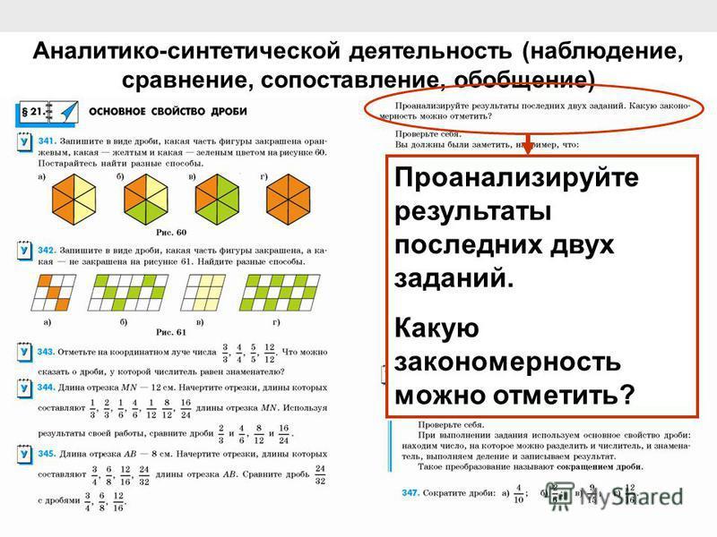 Аналитико-синтетической деятельность (наблюдение, сравнение, сопоставление, обобщение) Проанализируйте результаты последних двух заданий. Какую закономерность можно отметить?