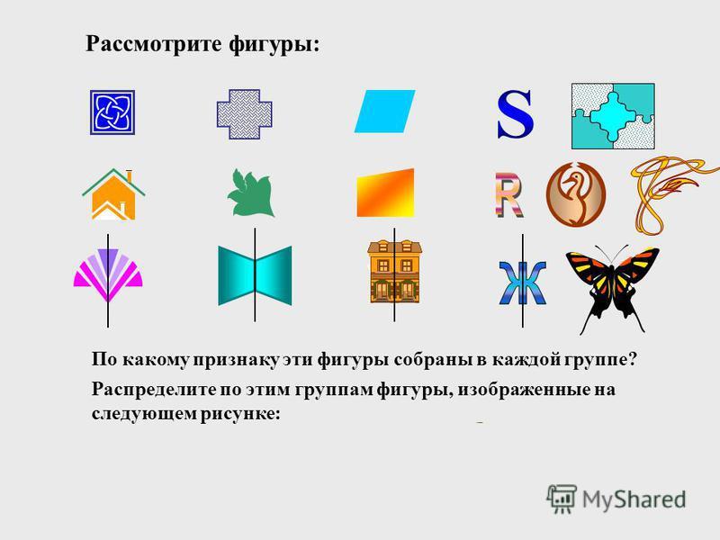 Рассмотрите фигуры: По какому признаку эти фигуры собраны в каждой группе? Распределите по этим группам фигуры, изображенные на следующем рисунке: