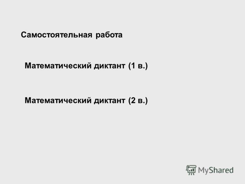 Самостоятельная работа Математический диктант (1 в.) Математический диктант (2 в.)