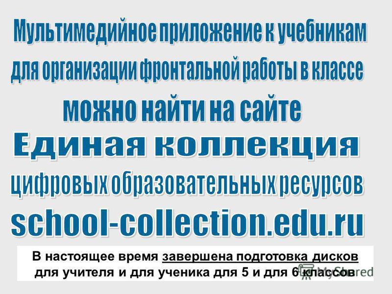 В настоящее время завершена подготовка дисков для учителя и для ученика для 5 и для 6 классов