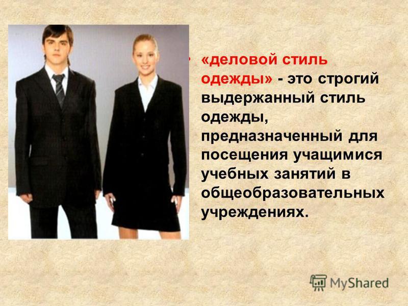 «деловой стиль одежды» - это строгий выдержанный стиль одежды, предназначенный для посещения учащимися учебных занятий в общеобразовательных учреждениях.