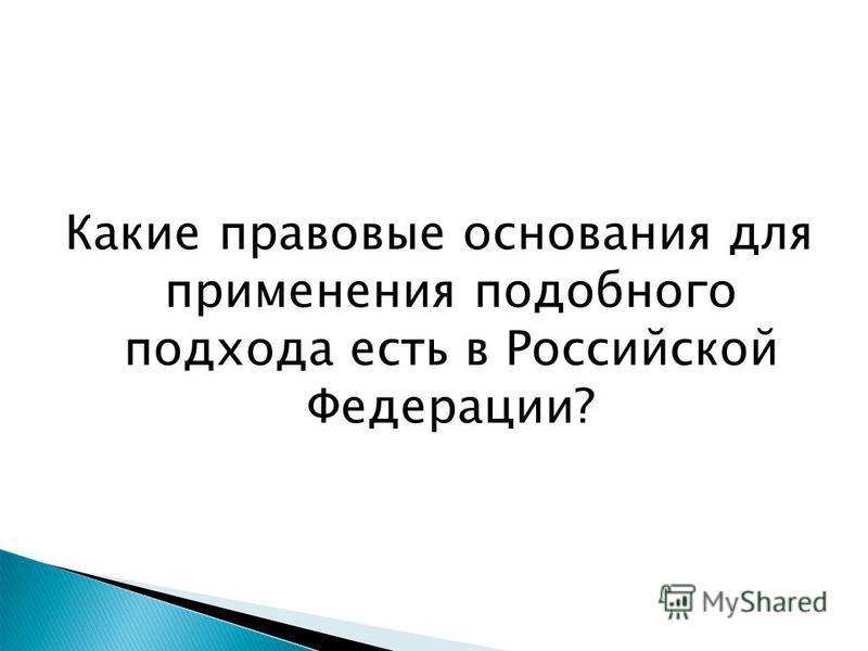 Какие правовые основания для применения подобного подхода есть в Российской Федерации?
