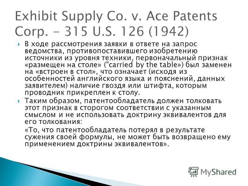 В ходе рассмотрения заявки в ответе на запрос ведомства, противопоставившего изобретению источники из уровня техники, первоначальный признак «размещен на столе» (