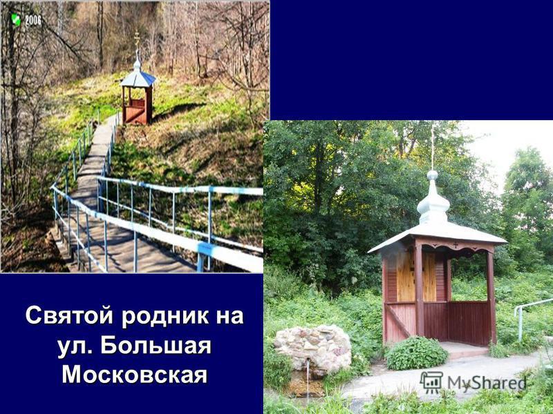 Святой родник на ул. Большая Московская