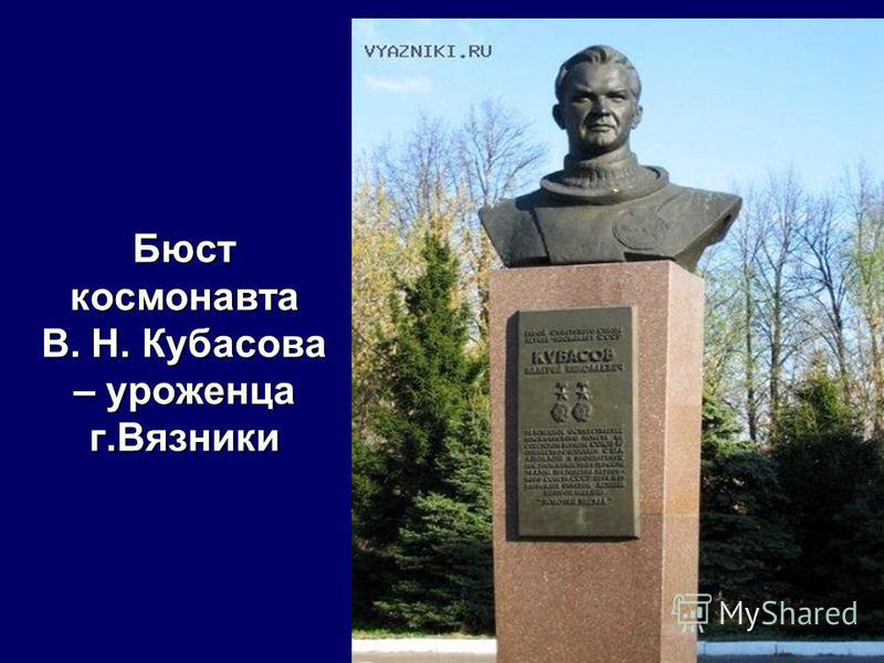 Бюст космонавта В. Н. Кубасова – уроженца г.Вязники