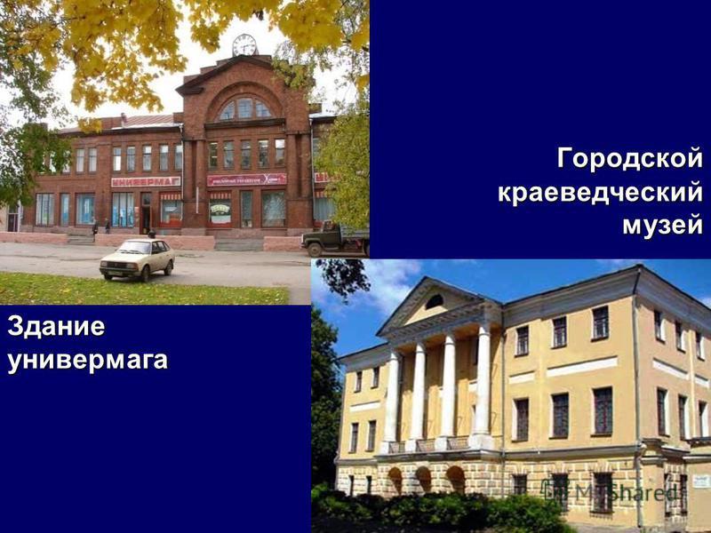 Зданиеунивермага Городской краеведческий музей Городской краеведческий музей