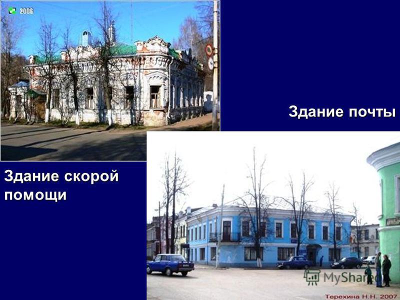 Здание скорой помощи Здание почты