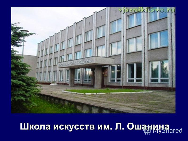 Школа искусств им. Л. Ошанина