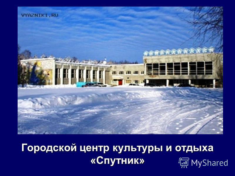 Городской центр культуры и отдыха «Спутник»