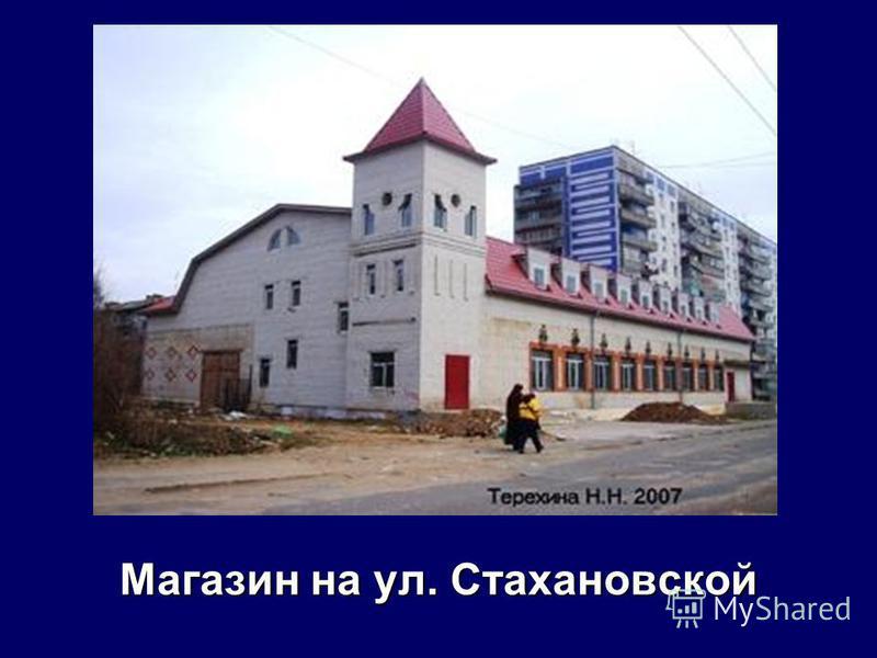 Магазин на ул. Стахановской