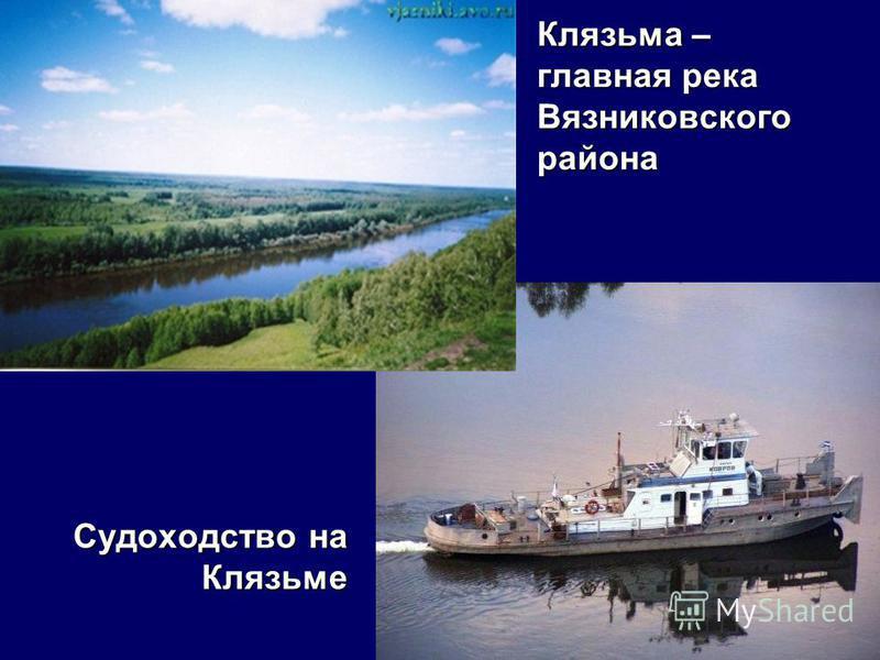 Клязьма – главная река Вязниковского района Судоходство на Клязьме