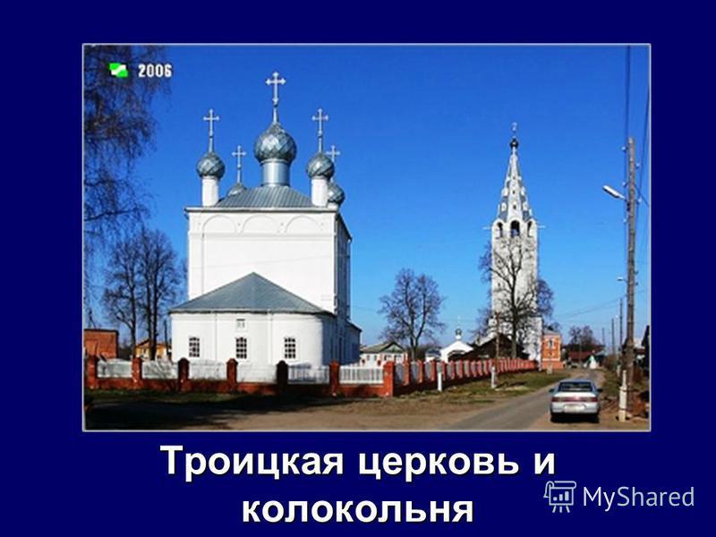 Троицкая церковь и колокольня