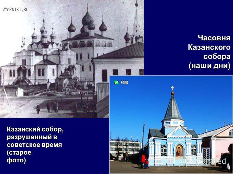 Часовня Казанского собора (наши дни) Казанский собор, разрушенный в советское время (старое фото)