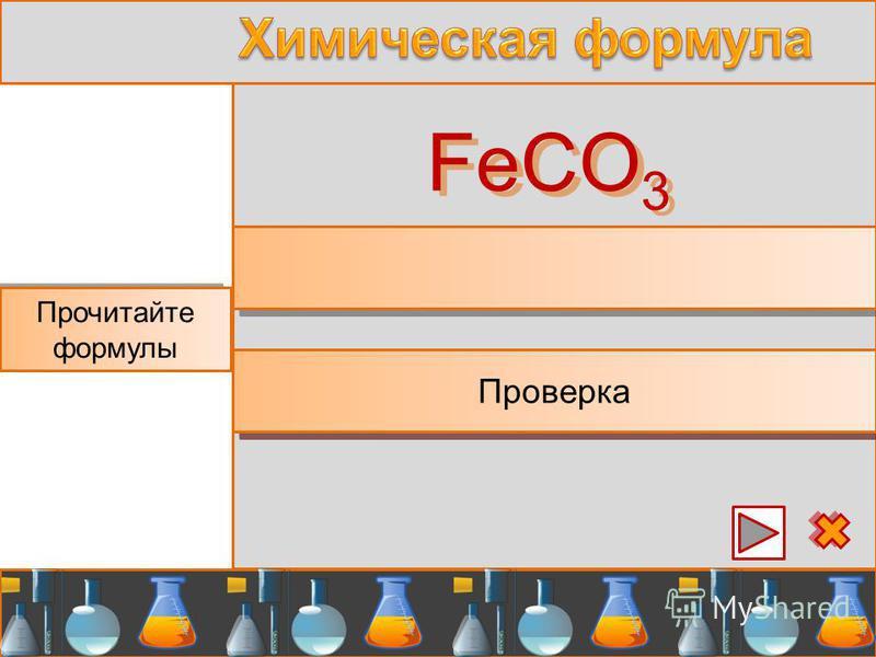 Феррум-це-о-три Проверка Прочитайте формулы FeCO 3