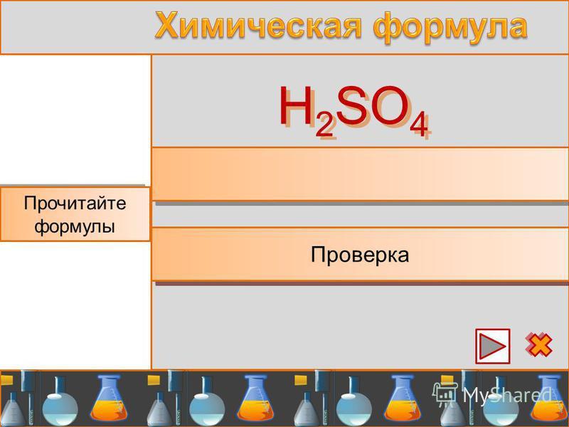 Аш-два-эс-о-четыре Прочитайте формулы H 2 SO 4 Проверка