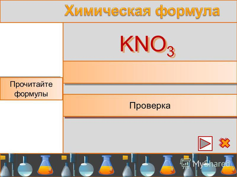 Калий-эн-о-три Проверка Прочитайте формулы KNO 3