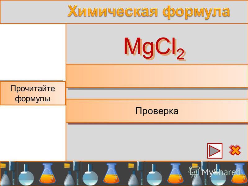 Магний-хлор-два Проверка Прочитайте формулы MgCl 2