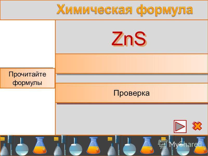 Цинк-эс Проверка Прочитайте формулы ZnS