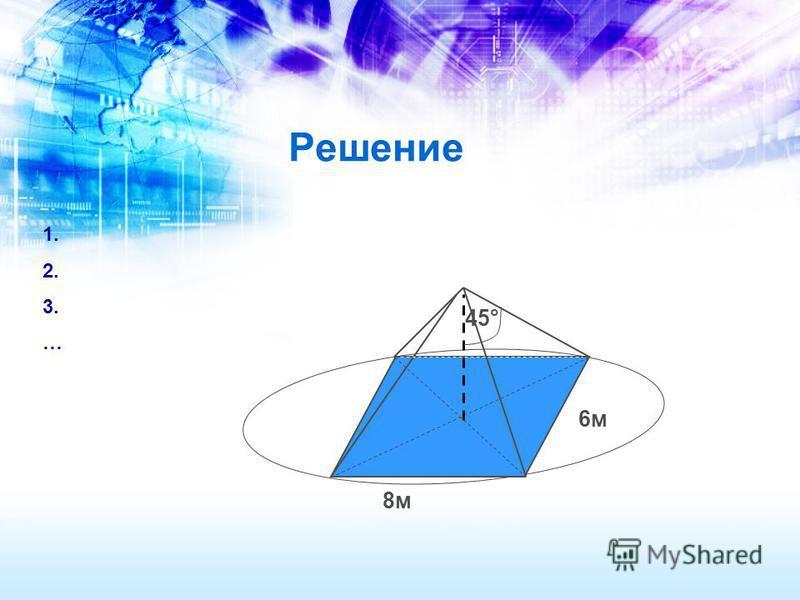 Решение 6 м 8 м 45° 1. 2. 3. …