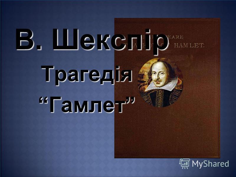 В. Шекспір ТрагедіяГамлет