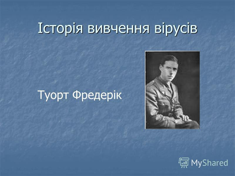 Історія вивчення вірусів Туорт Фредерік