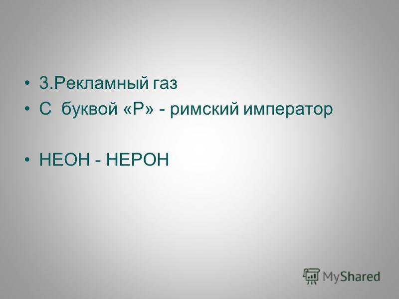 3. Рекламный газ С буквой «Р» - римский император НЕОН - НЕРОН