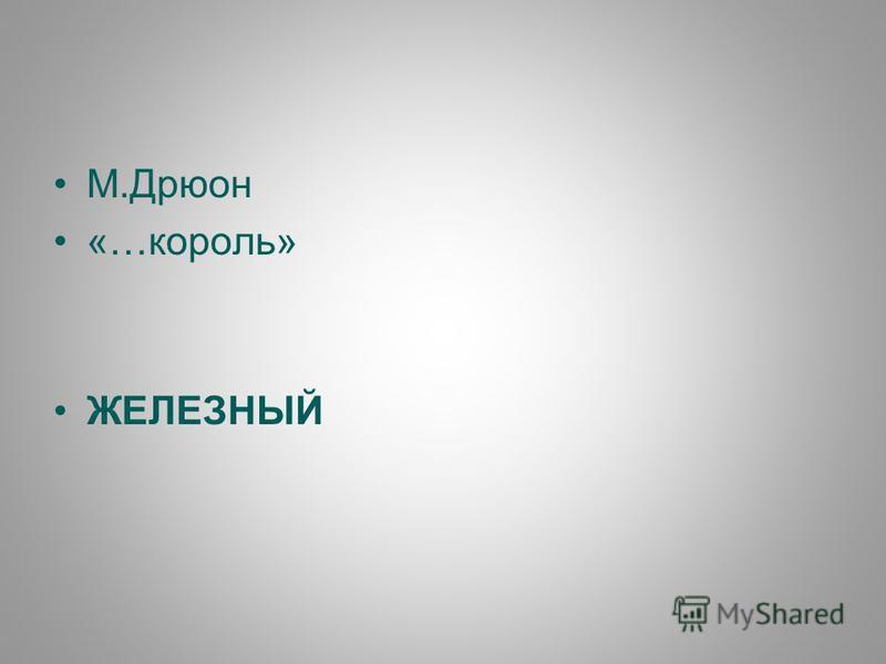 М.Дрюон «…король» ЖЕЛЕЗНЫЙ