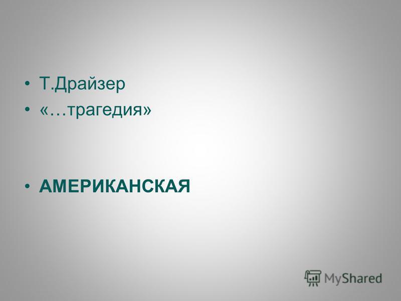 Т.Драйзер «…трагедия» АМЕРИКАНСКАЯ