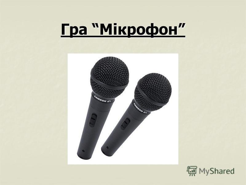 Гра Мікрофон