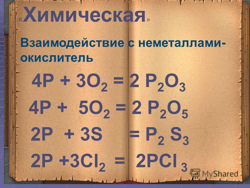 « Химическая » Взаимодействие с металлами - окислитель 3Са + 2Р = Са 3 Р 2 фосфид кальция 3Nа + Р = Nа 3 Р Са 3 Р 2 +6Н 2 О =2РН 3 +3Са(ОН) 2 фосфиды разлагаются водой и кислотами с образованием фосфинафосфина