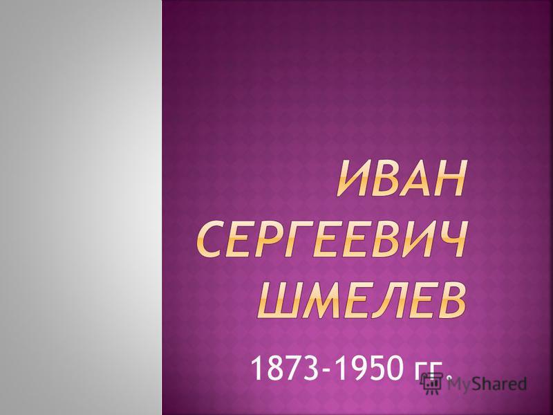 1873-1950 гг.
