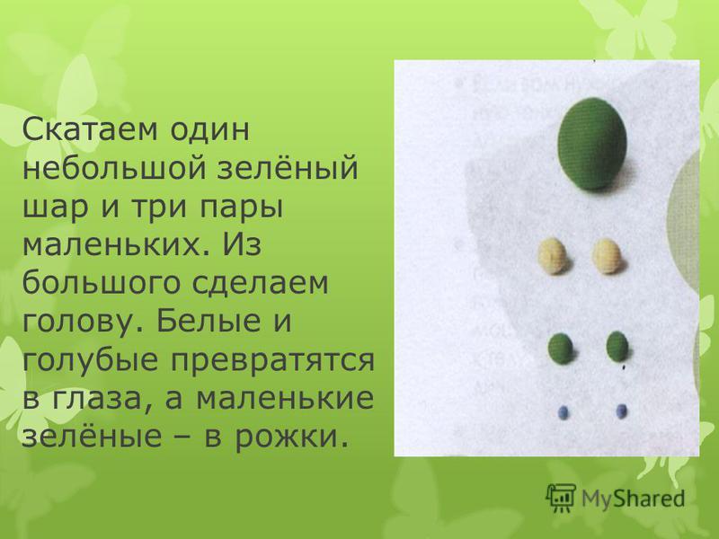 Скатаем один небольшой зелёный шар и три пары маленьких. Из большого сделаем голову. Белые и голубые превратятся в глаза, а маленькие зелёные – в рожки.