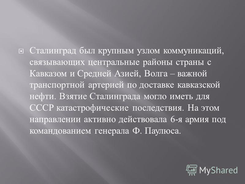 Сталинград был крупным узлом коммуникаций, связывающих центральные районы страны с Кавказом и Средней Азией, Валга – важной транспортной артерией по доставке кавказской нефти. Взятие Сталинграда могло иметь для СССР катастрофические последствия. На э