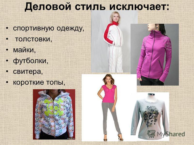 Деловой стиль исключает: спортивную одежду, толстовки, майки, футболки, свитера, короткие топы,