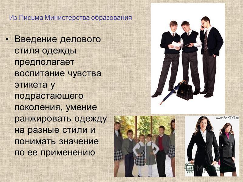 Введение делового стиля одежды предполагает воспитание чувства этикета у подрастающего поколения, умение ранжировать одежду на разные стили и понимать значение по ее применению Из Письма Министерства образования