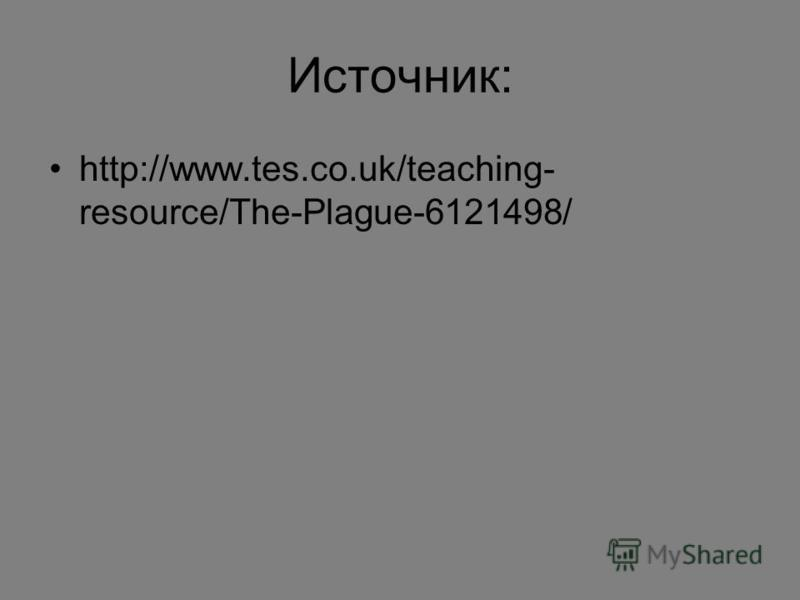 Источник: http://www.tes.co.uk/teaching- resource/The-Plague-6121498/