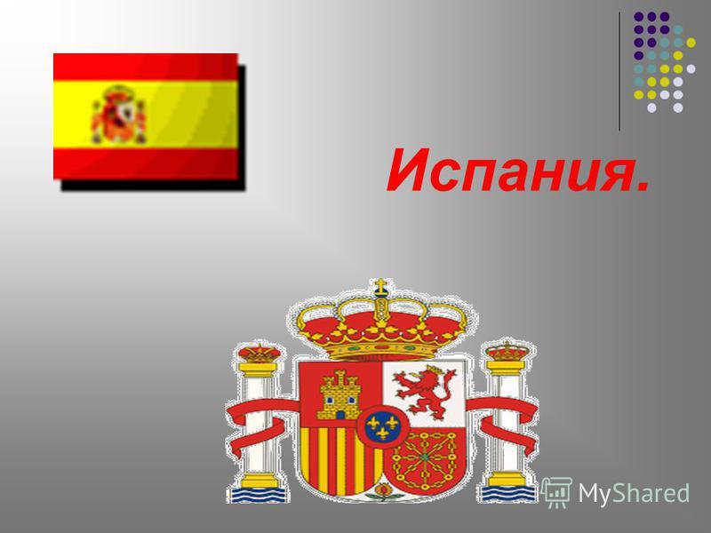 Испания.