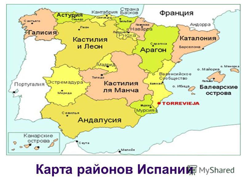 Карта районов Испании