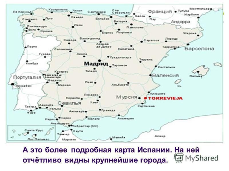 А это более подробная карта Испании. На ней отчётливо видны крупнейшие города.