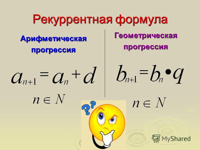 Рекуррентная формула Арифметическаяпрогрессия Геометрическаяпрогрессия