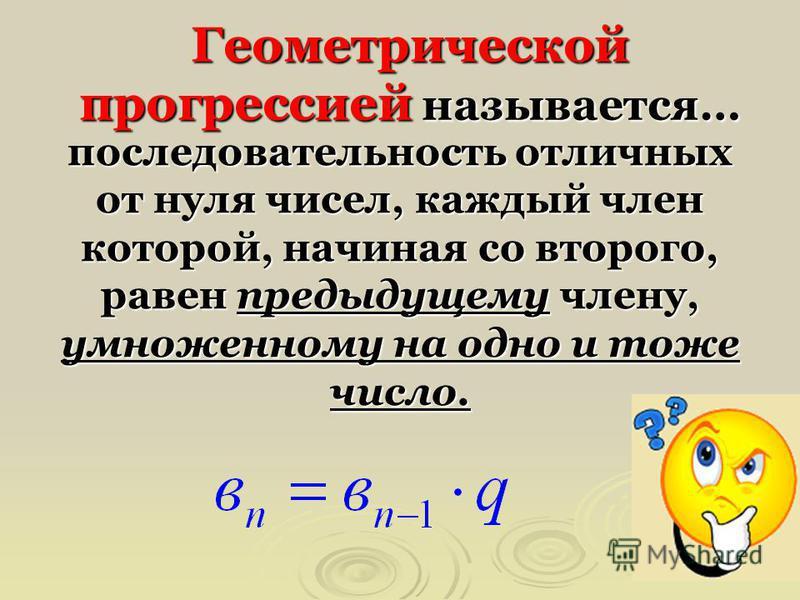 последовательность отличных от нуля чисел, каждый член которой, начиная со второго, равен предыдущему члену, умноженному на одно и тоже число. Геометрической прогрессией называется…