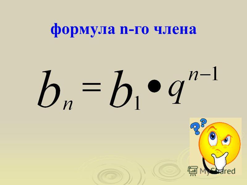 формула n-го члена