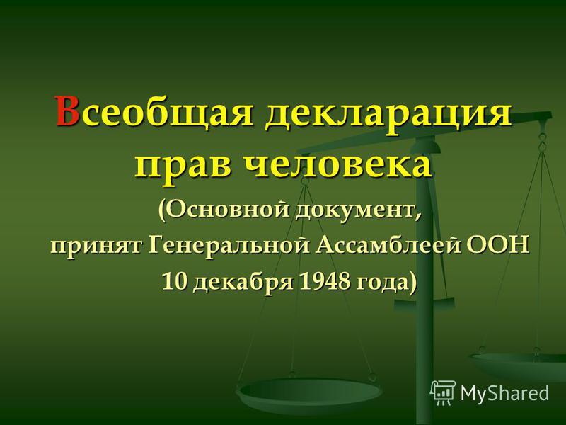(Основной документ, принят Генеральной Ассамблеей ООН 10 декабря 1948 года) Всеобщая декларация прав человека