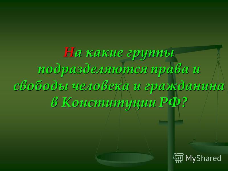 На какие группы подразделяются права и свободы человека и гражданина в Конституции РФ?
