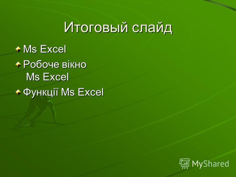 Итоговый слайд Ms Excel Робоче вікно Ms Excel Функції Ms Excel