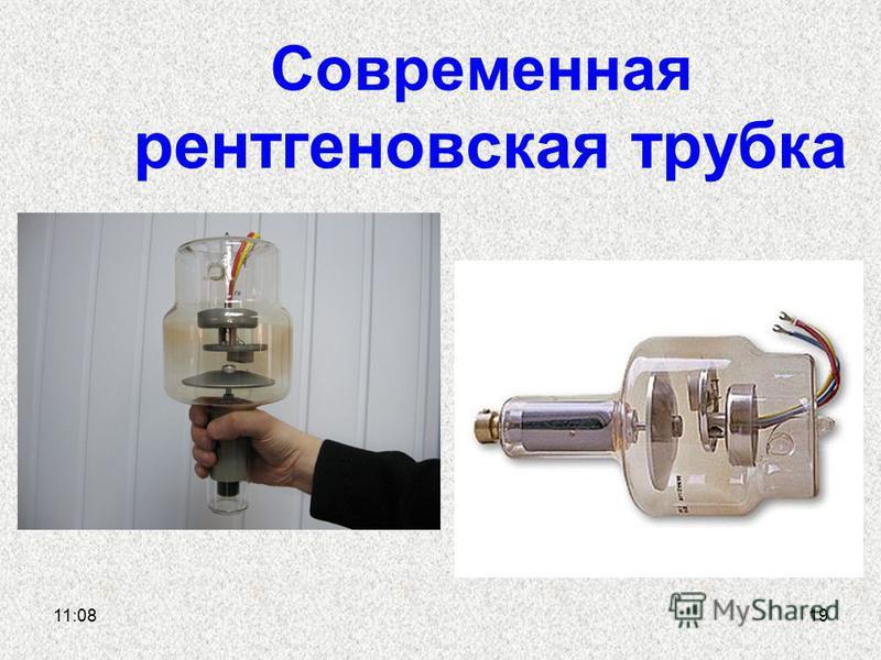 Современная рентгеновская трубка 11:1119