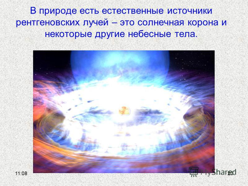 тела. В природе есть естественные источники рентгеновских лучей – это солнечная корона и некоторые другие небесные тела. 11:1120