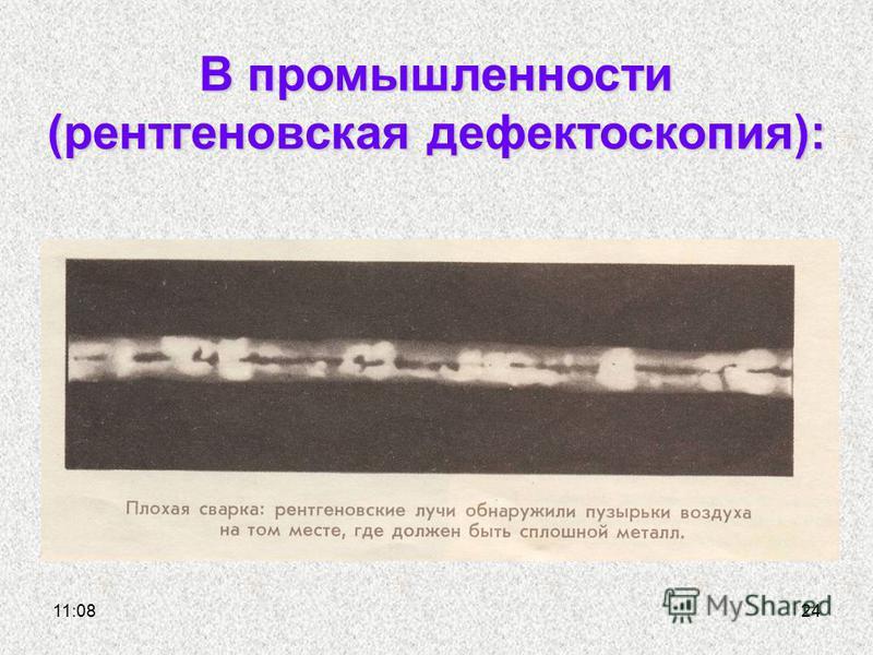 11:1124 В промышленности (рентгеновская дефектоскопия):